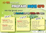 GS Telecom
