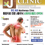 J Clinic (Myo / Remedial Therapy)