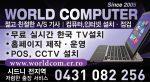 시드니 한인 컴퓨터 출장 수리