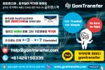 곰트랜스퍼 / 애들레이드 역송금 업체